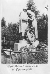 Кравченко И.В. Братская могила