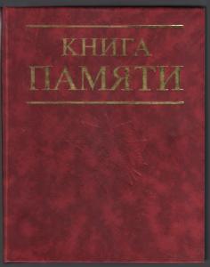Кравченко В.И. Книга памяти