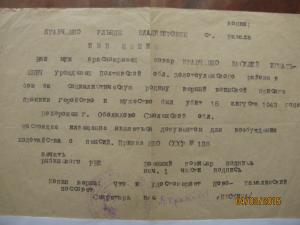 Кравченко В.И. извещение о гибели