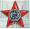 Орден Красной Звезды  Приказ № 79/н 25.07.1944