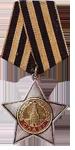 Орден Славы II степени  Приказ №: 309/н от: 31.12.1944