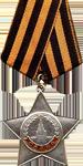 Орден Славы III степени  Приказ №: 37/н от: 09.04.1944