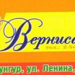 """Мебельный магазин """"Вернисаж"""""""