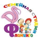 """Семейная студия """"ФЛАМИНГО"""""""