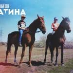 """Конноспортивный клуб """"Платина"""""""