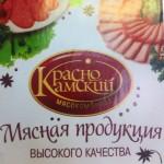 Магазин Краснокамского мясокомбината