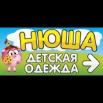 """Магазин детской одежды """"Нюша"""""""