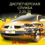 Такси 2-20-20