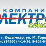 """Компания """"Электростиль"""""""