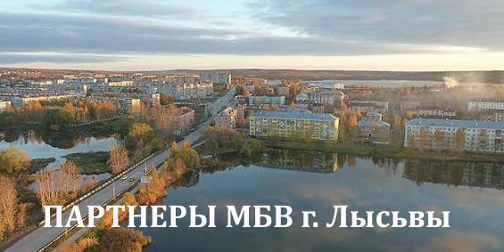 Партнеры МБВ г. Лысьвы