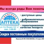 """Сеть аптек """"Сибирячка"""""""