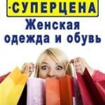"""""""СУПЕРЦЕНА"""""""