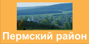 permskij-rajon