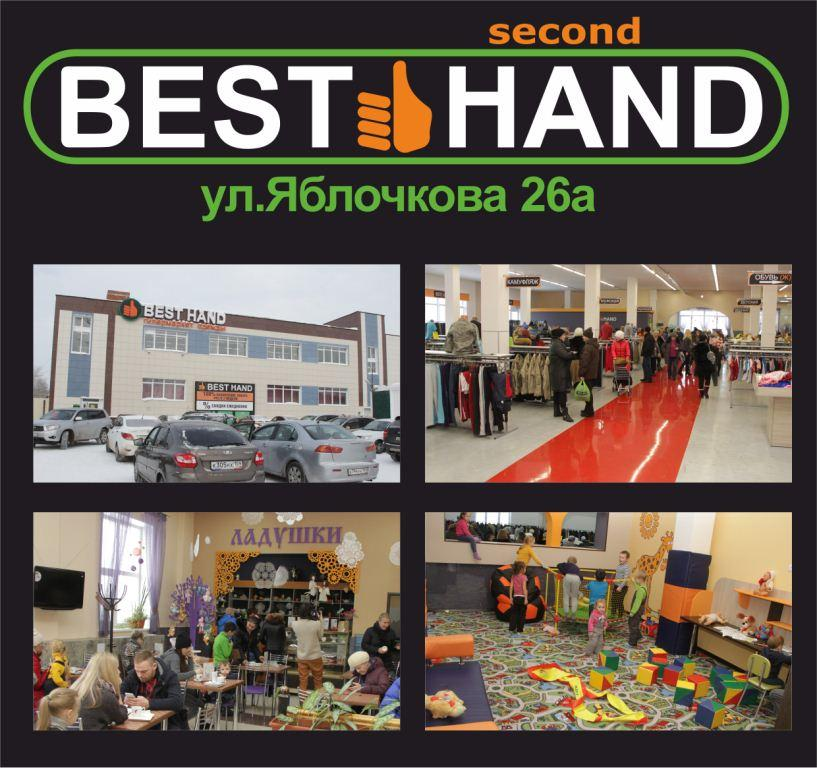 best hand 4 в 1