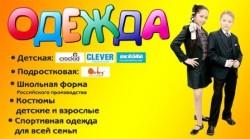 Vizitka_Odezhda_kopia