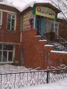 здание зима