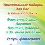 """СТУДИЯ ФОТО И ДИЗАЙНА """"SKORO? DA!"""""""