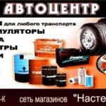 """Автоцетр ООО """"ВлаД-и-К"""""""