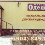 """Магазин """"Одежда"""""""